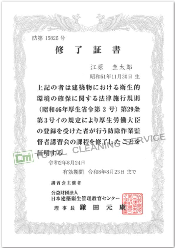 厚生省消毒除菌の許可